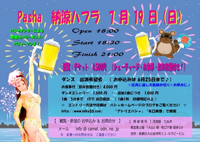 20150719tanuki_04.jpg