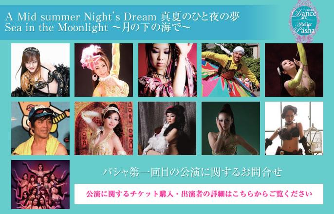 パシャ第1回公演 A Mid summer Night's Dream 真夏のひと夜の夢 Sea in the Moonlight ~月の下の海で~