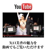 Dance Art Atelier Pasha主催 アラビア民族舞踏家 矢口美香 Mika Yaguchi