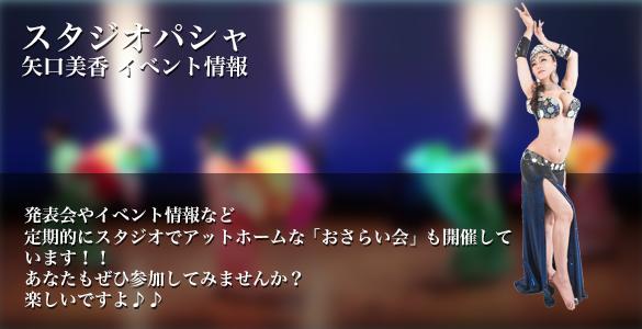 矢口美香 イベント情報