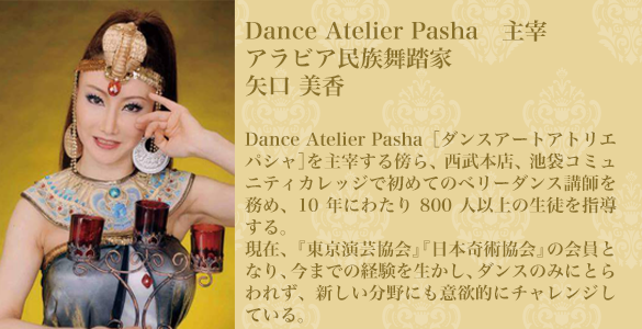 Dance Atelier Pasha 主宰、アラビア民族舞踏家、矢口 美香